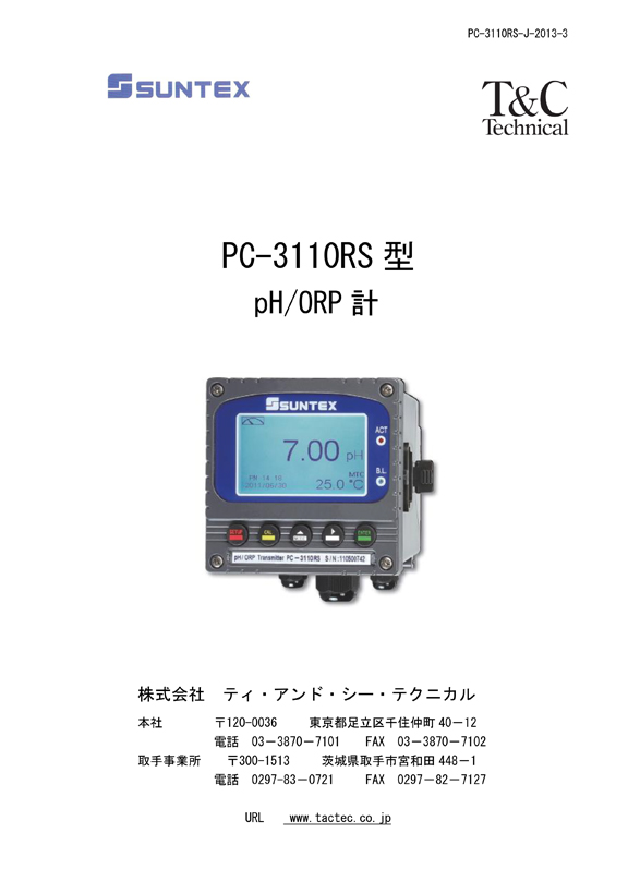 PC-3110RS pH・ORP計 取扱説明書