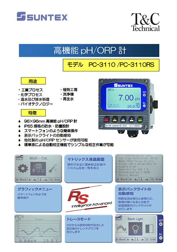 PC-3110,3110RS pH・ORP計 カタログ